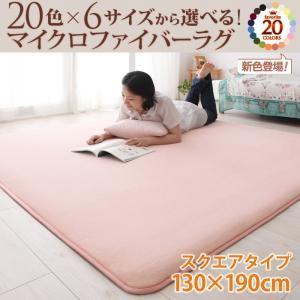 ラグマット 130×190cm サニーオレンジ 20色×6サイズから選べる!マイクロファイバーラグ - 拡大画像