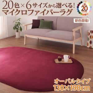 ラグマット 130×190cm(オーバル/楕円形) サニーオレンジ 20色×6サイズから選べる!マイクロファイバーラグ