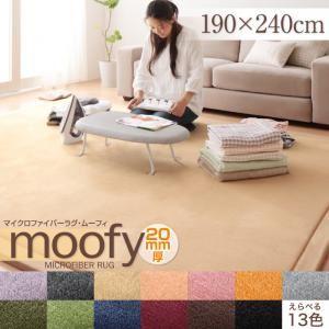 ラグマット 190×240cm【moofy】コーラルピンク マイクロファイバーラグ【moofy】ムーフィ - 拡大画像