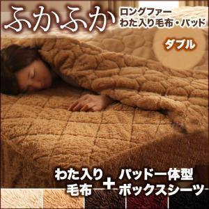 毛布・ボックスシーツセット ダブル モカブラウン 5色から選べるふかふかロングファー毛布&パッド 毛布+パッド一体型ボックスシーツセット - 拡大画像
