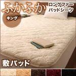【単品】敷パッド キング モカブラウン 5色から選べるふかふかロングファー パッド・シーツ 敷パッド