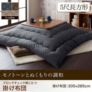 【単品】こたつ掛け布団 5尺長方形(90×150cm) カラー:ブラウン ブロックチェック柄こたつ Modelate モデラート
