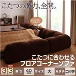 ソファー 40mm厚 ブラック コの字タイプ 大 こたつに合わせるフロアコーナーソファ