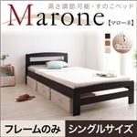 すのこベッド 購入したお客様の口コミ『すのこベッド シングル【Marone】【フレームのみ】 ダークブラウン 高さ調節可能・すのこベッド【Marone】マローネ』