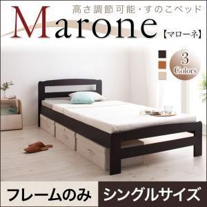 すのこベッド シングル【Marone】【フレームのみ】 ホワイトウォッシュ 高さ調節可能・すのこベッド【Marone】マローネ - 拡大画像