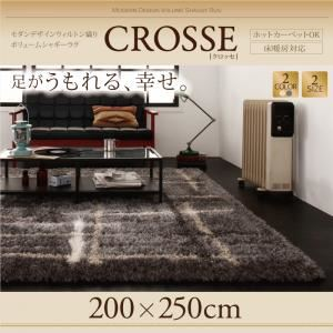 ラグマット 200×250cm【CROSSE】グレー モダンデザインウィルトン織りボリュームシャギーラグ【CROSSE】クロッセ