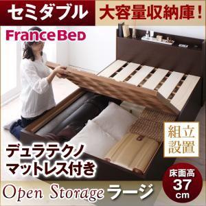 【組立設置費込】すのこベッド セミダブル【Open Storage】【デュラテクノスプリングマットレス付き】ダークブラウン シンプルデザイン大容量収納庫付きすのこベッド【Open Storage】ラージ - 拡大画像