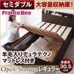 すのこベッド セミダブル【Open Storage】【羊毛デュラテクノスプリングマットレス付き】ダークブラウン シンプルデザイン大容量収納庫付きすのこベッド【Open Storage】レギュラー