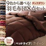 布団8点セット クイーン【ベッドタイプ】ワインレッド 9色から選べる 羽毛布団 セット ダック