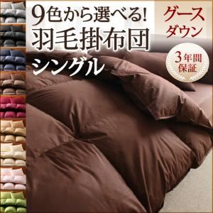 【単品】掛け布団 シングル サイレントブラック 9色から選べる!羽毛布団 グースタイプ - 拡大画像