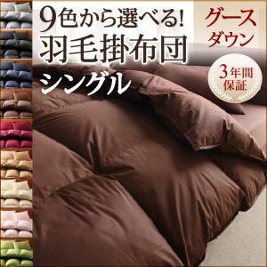 【単品】掛け布団 シングル モカブラウン 9色から選べる!羽毛布団 グースタイプ - 拡大画像