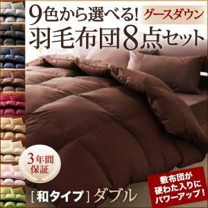 布団8点セット ダブル【和タイプ】ワインレッド 9色から選べる 羽毛布団 セット グース