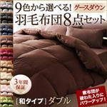 布団8点セット ダブル【和タイプ】モスグリーン 9色から選べる 羽毛布団 セット グース