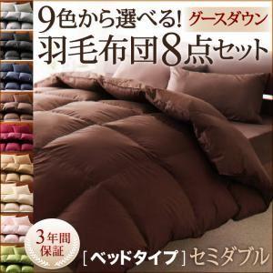 布団8点セット セミダブル【ベッドタイプ】ワインレッド 9色から選べる 羽毛布団 セット グース