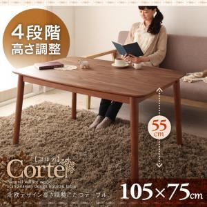 【訳あり・在庫処分】 【単品】こたつテーブル 長方形(105×75cm)【Corte】ウォールナットブラウン 4段階で高さが変えられる 天然木ウォールナット材高さ調整こたつテーブル【Corte】コルテ - 拡大画像