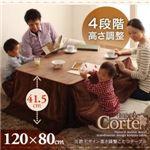 【単品】こたつテーブル 長方形(120×80cm)【Corte】ウォールナットブラウン 4段階で高さが変えられる 天然木ウォールナット材高さ調整こたつテーブル【Corte】コルテ