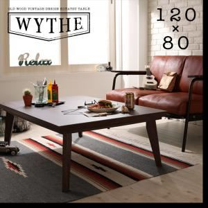 【単品】こたつテーブル 長方形(120×80cm)【WYTHE】ヴィンテージブラウン オールドウッド ヴィンテージデザインこたつテーブル【WYTHE】ワイス - 拡大画像