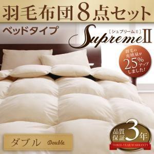 羽毛布団8点セット supremeII【シュプリームII】 ベッドタイプ ダブル (カラー:ブラック)  - 一人暮らしお助けグッズ