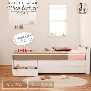 チェストベッド シングル【wunderbar】【フレームのみ】 ホワイト コンセント付きショート丈チェストベッド 【wunderbar】ヴンダーバール - 拡大画像