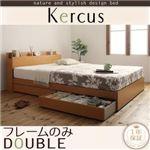収納ベッド ダブル【Kercus】【フレームのみ】 ナチュラル 棚・コンセント付き収納ベッド【Kercus】ケークス