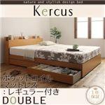 収納ベッド ダブル【Kercus】【ポケットコイルマットレス(レギュラー)付き】 フレームカラー:ナチュラル マットレスカラー:アイボリー 棚・コンセント付き収納ベッド【Kercus】ケークス