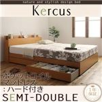 収納ベッド セミダブル【Kercus】【ポケットコイルマットレス:ハード付き】 ナチュラル 棚・コンセント付き収納ベッド【Kercus】ケークス