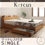 収納ベッド シングル【Kercus】【国産ポケットコイルマットレス付き】 ナチュラル 棚・コンセント付き収納ベッド【Kercus】ケークス