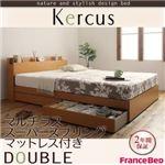 収納ベッド ダブル【Kercus】【マルチラススーパースプリングマットレス付き】 ナチュラル 棚・コンセント付き収納ベッド【Kercus】ケークス