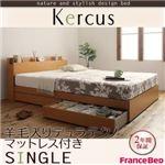 収納ベッド シングル【Kercus】【羊毛入りデュラテクノマットレス付き】 ナチュラル 棚・コンセント付き収納ベッド【Kercus】ケークス