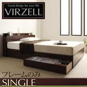収納ベッド シングル【virzell】【フレームのみ】 ダークブラウン 棚・コンセント付き収納ベッド【virzell】ヴィーゼル - 拡大画像