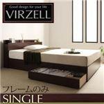 収納ベッド シングル【virzell】【フレームのみ】 ダークブラウン 棚・コンセント付き収納ベッド【virzell】ヴィーゼル