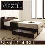 収納ベッド セミダブル【virzell】【フレームのみ】 ダークブラウン 棚・コンセント付き収納ベッド【virzell】ヴィーゼル