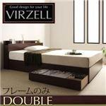 収納ベッド ダブル【virzell】【フレームのみ】 ダークブラウン 棚・コンセント付き収納ベッド【virzell】ヴィーゼル