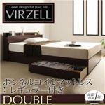 収納ベッド ダブル【virzell】【ボンネルコイルマットレス(レギュラー)付き】 フレームカラー:ダークブラウン マットレスカラー:ブラック 棚・コンセント付き収納ベッド【virzell】ヴィーゼル