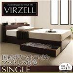 収納ベッド シングル【virzell】【国産ポケットコイルマットレス付き】 ダークブラウン 棚・コンセント付き収納ベッド【virzell】ヴィーゼル