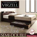 収納ベッド セミダブル【virzell】【マルチラススーパースプリングマットレス付き】 ダークブラウン 棚・コンセント付き収納ベッド【virzell】ヴィーゼル