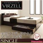 収納ベッド シングル【virzell】【羊毛入りデュラテクノマットレス付き】 ダークブラウン 棚・コンセント付き収納ベッド【virzell】ヴィーゼル