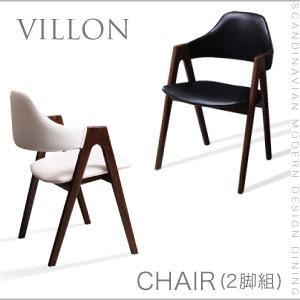 【テーブルなし】チェア2脚セット【VILLON】ホワイト 北欧モダンデザインダイニング【VILLON】ヴィヨン/チェア(2脚組) - 拡大画像