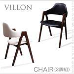 【テーブルなし】チェア2脚セット【VILLON】ホワイト 北欧モダンデザインダイニング【VILLON】ヴィヨン/チェア(2脚組)