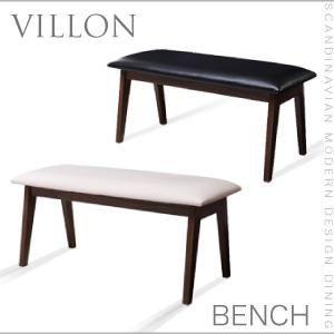 【ベンチのみ】ダイニングベンチ ブラック 北欧モダンデザインダイニング【VILLON】ヴィヨン/ベンチ