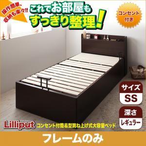 コンセント付簡易型跳ね上げ式大容量収納ベッド 【Lilliput 】リリパット
