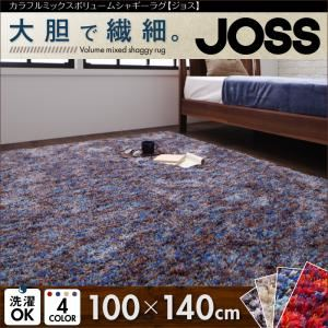 カラフルミックスボリュームシャギーラグ【JOSS】ジョス 100×140cm (色:ブルー)  - 一人暮らしお助けグッズ