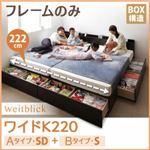 収納ベッド ワイドK220【Weitblick】【フレームのみ】 ホワイト Aタイプ:SD+Bタイプ:S 連結ファミリー収納ベッド 【Weitblick】ヴァイトブリック