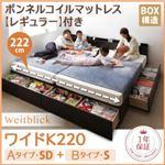 収納ベッド ワイドK220【Weitblick】【ボンネルコイルマットレス(レギュラー)付き】 ホワイト Aタイプ:SD+Bタイプ:S 連結ファミリー収納ベッド 【Weitblick】ヴァイトブリック