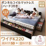 収納ベッド ワイドK220【Weitblick】【ボンネルコイルマットレス:ハード付き】 ホワイト Aタイプ:SD+Bタイプ:S 連結ファミリー収納ベッド 【Weitblick】ヴァイトブリック