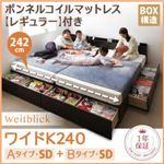 収納ベッド ワイドK240【Weitblick】【ボンネルコイルマットレス(レギュラー)付き】 ホワイト Aタイプ:SD+Bタイプ:SD 連結ファミリー収納ベッド 【Weitblick】ヴァイトブリック