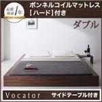 ベッド ダブル【Vocator】【ボンネルコイルマットレス:ハード付き】 ブラック スタイリッシュ・フロア・ヘッドレスベッド 【Vocator】ウォカトール