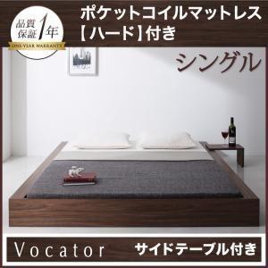 ベッド シングル【Vocator】【ポケットコイルマットレス:ハード付き】 ウォルナットブラウン スタイリッシュ・フロア・ヘッドレスベッド 【Vocator】ウォカトール - 拡大画像
