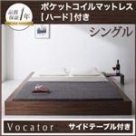 ベッド シングル【Vocator】【ポケットコイルマットレス:ハード付き】 ウォルナットブラウン スタイリッシュ・フロア・ヘッドレスベッド 【Vocator】ウォカトール