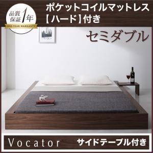 ベッド セミダブル【Vocator】【ポケットコイルマットレス:ハード付き】 ブラック スタイリッシュ・フロア・ヘッドレスベッド 【Vocator】ウォカトール - 拡大画像